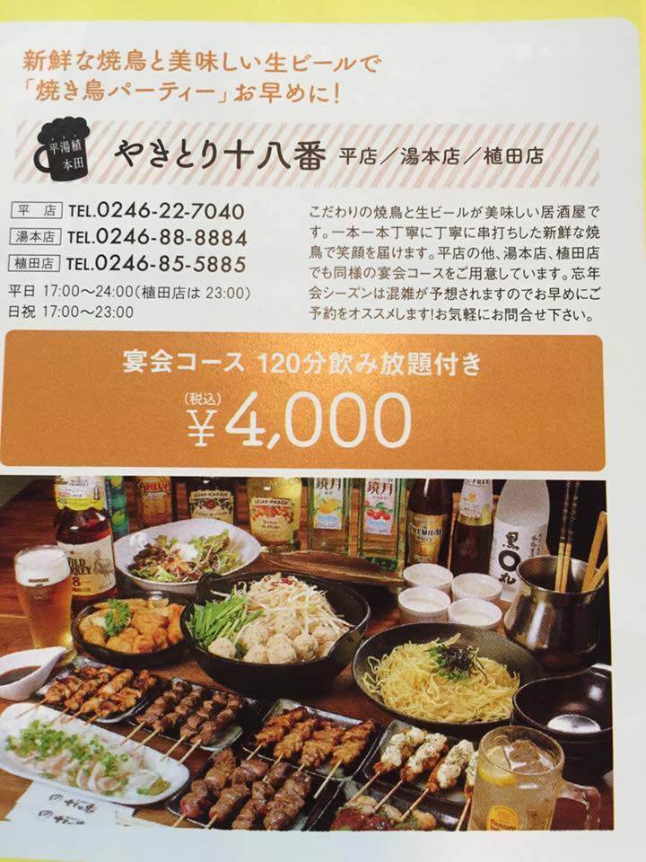 宴会コースの写真